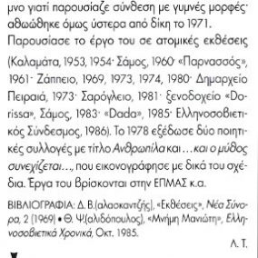 """""""Έλληνες ζωγράφοι του 20ου αιώνα - εκδόσεις Μέλισσα"""""""