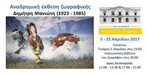 Έκθεση ζωγραφικής 5-22 Απριλίου 2017, Δημοτική πινακοθήκη Πειραιά